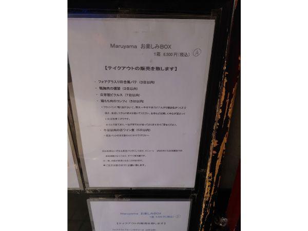 フレンチ「Maruyama」のメニュー表