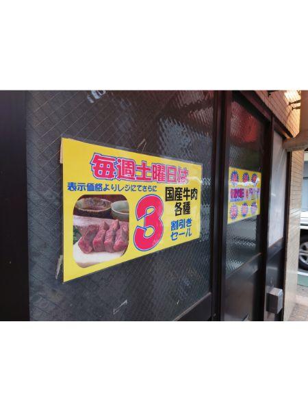 肉のジャンプの割引