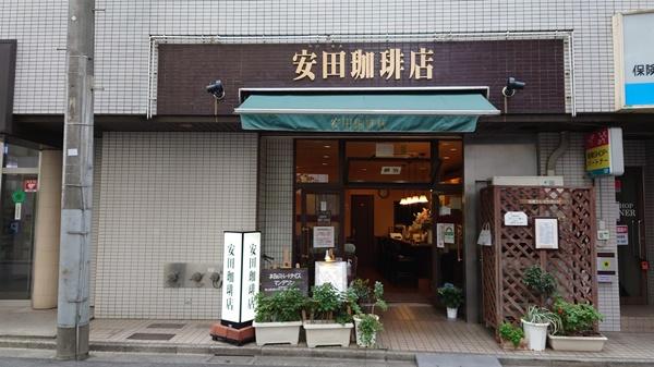 練馬安田珈琲店の外観