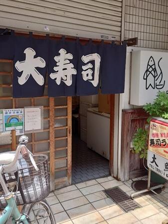 大寿司の外観